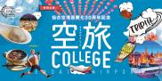 【特別企画】仙台空港国際化30周年記念「空旅COLLEGE」 空旅シネマフェア映画観賞券のプレゼントも!