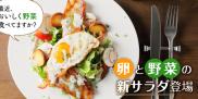 卵と一緒に!野菜をたっぷりおいしく食べよう!「ペイザンヌサラダ」メニュー新登場