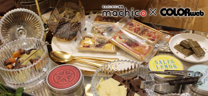 machico×COLORweb学生編集部が行く!注目のショコラトリー「QUONチョコレート」