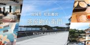 宮城県 松島離宮で誰かを想うお土産を。「茶屋勘右衛門 By KIYOKAWAYA」