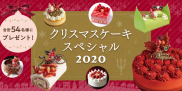 クリスマスケーキスペシャル2020
