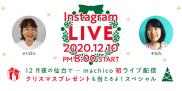 12 月夜の仙台で …machico 初ライブ配信☆クリスマスプレゼントも当たるよ!スペシャル