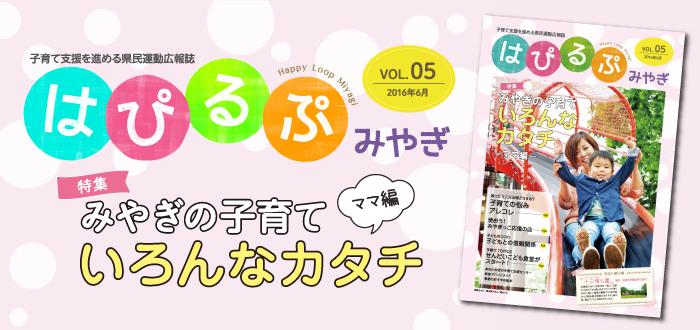 子育て支援を進める県民運動広報誌「はぴるぷ」vol.5が発行になりました!