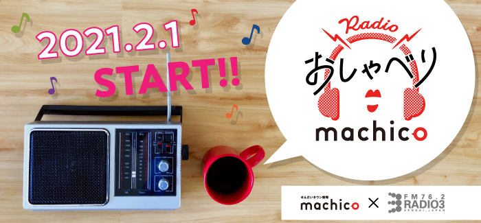 【machico×ラジオ3 コラボ企画】毎週月曜日は「Radio おしゃべりマチコ」!
