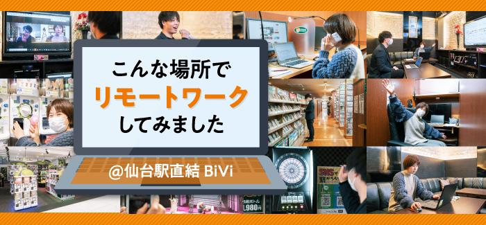 Withコロナ時代の新しい働き方応援! こんな場所でリモートワークしてみました。 仙台駅直結のBiViに快適スペース発見!大人のガチャ遊びレポートも。