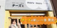 machico×COLORweb学生編集部が行く!チーズの新たな一面と出会える『チーズと○○』