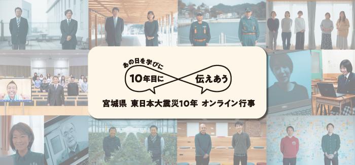 学びをシェアする「伝えあいの場」に参加しよう 宮城県 東日本大震災10年 オンライン行事「あの日を学びに 10年目に伝えあう」配信スタート