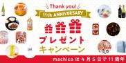 豪華14賞品が当たる!machico11周年記念プレゼントキャンペーン開催【お食事券・ワイン・クラフトビールなど盛りだくさん】