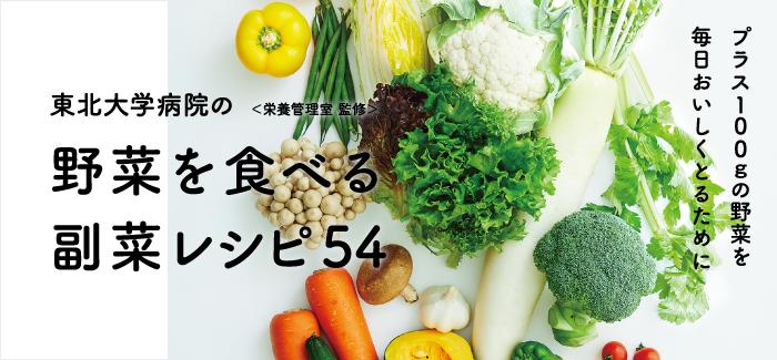 [マチモール]東北大学病院の「野菜を食べる副菜レシピ54」(2021年4月1日発行)