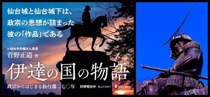 [マチモール]伊達の国の物語 菅野正道著(2021年5月22日発行)