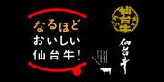 なるほどおいしい仙台牛!いろいろ知るともっと仙台牛がおいしい!