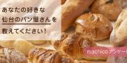【machicoアンケート】あなたの好きな仙台のパン屋さんを教えてください!