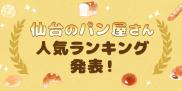 食卓の相棒!仙台のパン屋さんランキング結果発表!