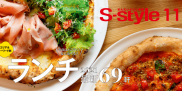 [マチモール]S-style11月号 (2021年)