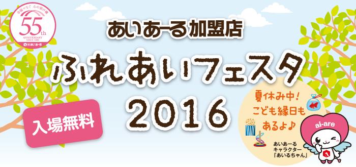 あいあーる設立55周年記念 感謝を込めて一大イベント「ふれあいフェスタ2016」開催!