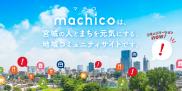 machicoは、宮城の人とまちを元気にする、地域コミュニティサイトです。