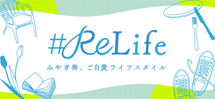 宮城県を、健康県へ。宮城発、ご自愛ライフスタイル発信プロジェクト #ReLife