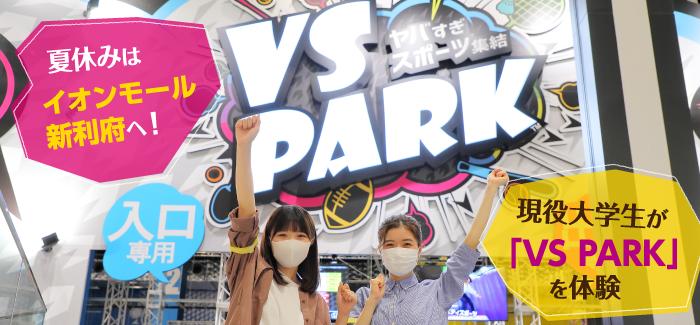 夏休みはイオンモール新利府へ!現役大学生のCOLORweb学生編集部が「VS PARK」を体験