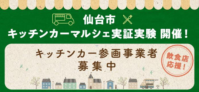 仙台市 キッチンカーマルシェ実証実験 開催!