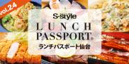食べて応援! 食べて元気に! 大人気でお得な1冊「ランチパスポートvol.24」が発売!