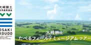 【参加者募集】大地の恵みを体感!世界農業遺産「大崎耕土」『食べるフィールドミュージアム』モニターツアー