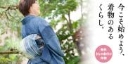 【奥江呉服店100周年記念×machico】おうちにある着物をいかして、新しい自分に出会おう!【特典付着付け体験に無料ご招待♪参加者募集中】