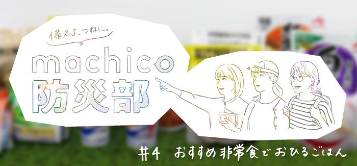 自分に合う非常食を見つけよう!おすすめ非常食でおひるごはん。machico防災部【プレゼント企画も!】