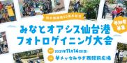 2021年11月14日(日)開催 「みなとオアシス仙台港フォトロゲイニング大会」参加者募集!