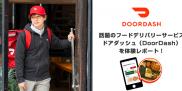 フードデリバリーサービス、ドアダッシュ(DoorDash)