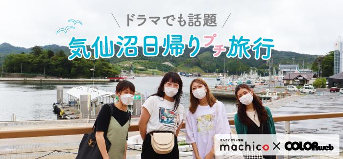 machico×COLORweb学生編集部が行く!ドラマでも話題の気仙沼日帰りプチ旅行【前編】