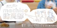 サバイバルめしレシピも紹介!ローリングストックをはじめてみよう。machico防災部