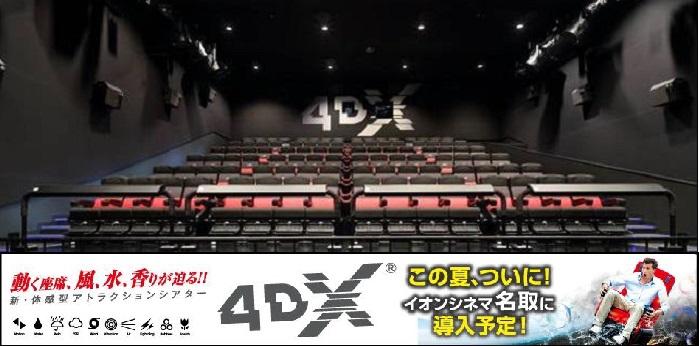 イオンシネマ名取 4DX作品専用 映画無料ペア鑑賞券をプレゼント!