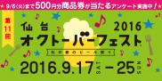 仙台オクトーバーフェスト2016