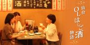 仙台OLはしご酒物語