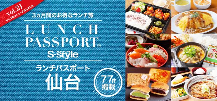 [マチモール]ランチパスポート仙台vol.21通常販売