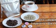 [マチモール]S-styleコーヒー豆セット