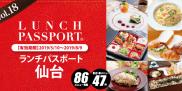 [マチモール]ランチパスポート仙台vol.18通常販売
