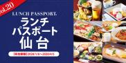 [マチモール]ランチパスポート仙台vol.20通常販売