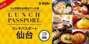 [マチモール]ランチパスポート仙台vol.22通常販売