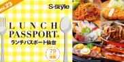 [マチモール]ランチパスポート仙台vol.23通常販売