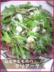 ローストした仙台牛もも肉のタリアータ