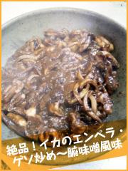 『絶品!イカのエンペラ・ゲソ炒め~腑味噌風味』