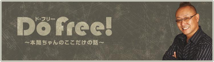 Dofree! ド・フリー 〜本間ちゃんのここだけの話〜
